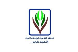 وظائف شاغرة في لجنة التنمية الاجتماعية بالمبرز بمحافظة الأحساء