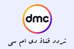 تردد قناة DMC SPORT على النايل سات وعرب سات .. ترد قناة دي ام سي سبورت الرياضية