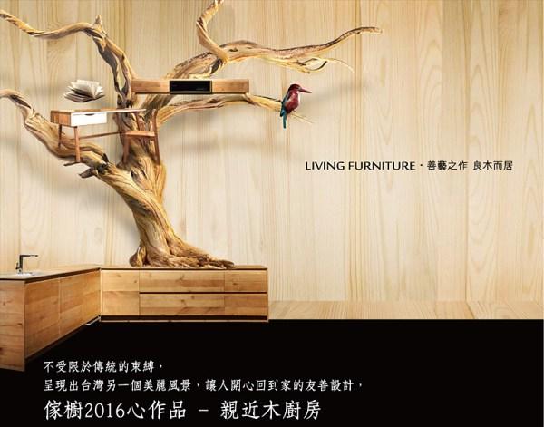 【活動訊息】2016台灣室內設計材料大展