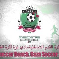 Médine - Gaza Soccer Beach (Official Lyric Video English/Arabic)