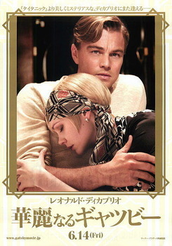13040101_The_Great_Gatsby_00s
