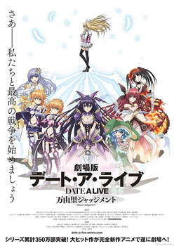 datealive