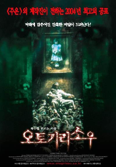 Poster do filme Otogiriso
