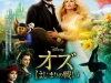 oz-the-great-and-powerful-poster-6