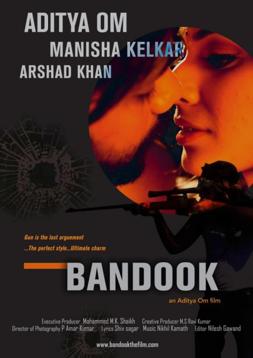 Bandook Movie Poster 2013