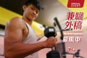 Mr. SPORT WANT YOU 兼職外稿 募集中
