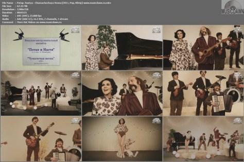 Потап и Настя Каменских - Чумачечая Весна | Potap & Nastya - Chumachechaya Vesna (2011, HDrip)