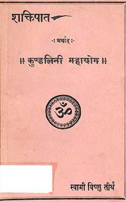 Kundalini Mahayog