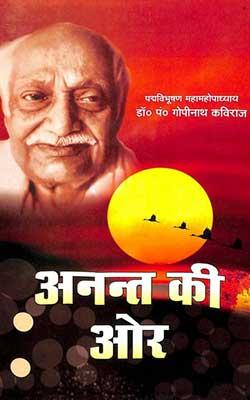 Anant Ki Aur - Dr. Pt. Gopinath Kaviraj