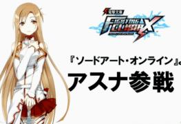 Dengeki+Bunko+Fighting+Climax