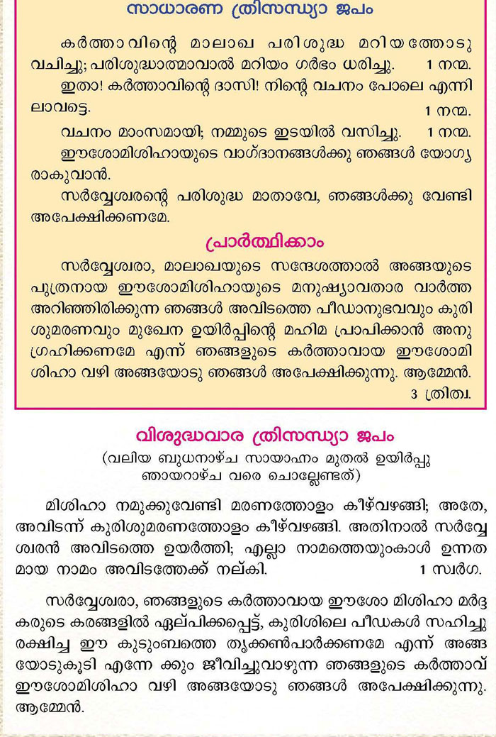 A daily common prayer Malayalam combined_Page_4
