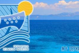 Τα θέματα του Περιφερειακού Συμβουλίου Ιονίων Νήσων.