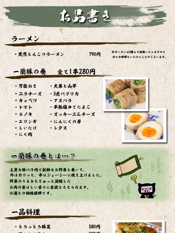 nakasuyatai_oshinagaki1