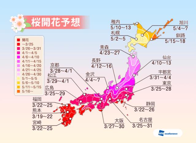 sakuraMap2014_japan