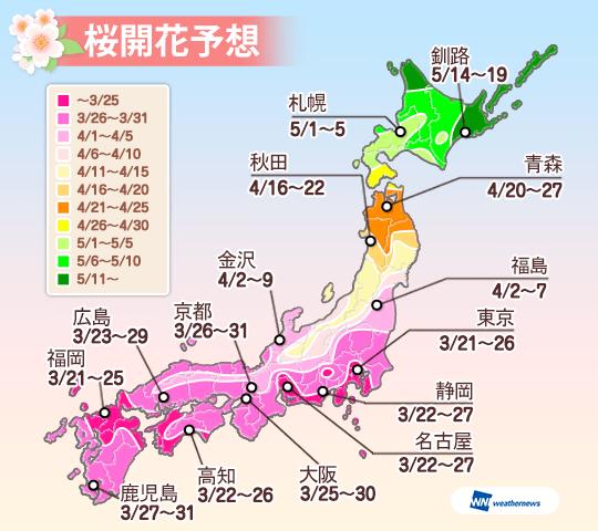sakuraMap2016_japan