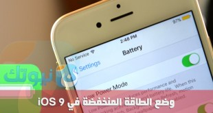 how-to-use-low-power-mode-on-ios-9