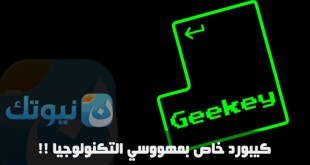 Geekey