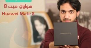 mate 8 mosabqaah