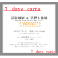 7dayscards_workshop