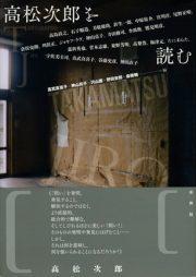 takamatsu_top - コピー