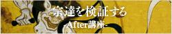 footerbnr_sotatsu