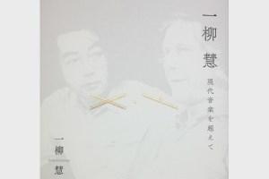 DC_ichiyanagi_top