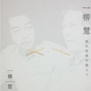 『一柳 慧 現代音楽を超えて』出版刊行記念トークセッション