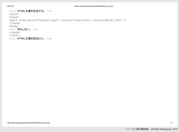 nakazawa_01