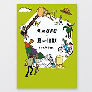 クリハラタカシ『冬のUFO・夏の怪獣』 刊行記念展示&サイン会