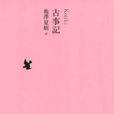 池澤夏樹氏 サイン会