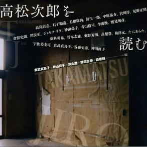 高松次郎はいかに読まれてきたのか? ─『高松次郎を読む』出版記念トークイベント