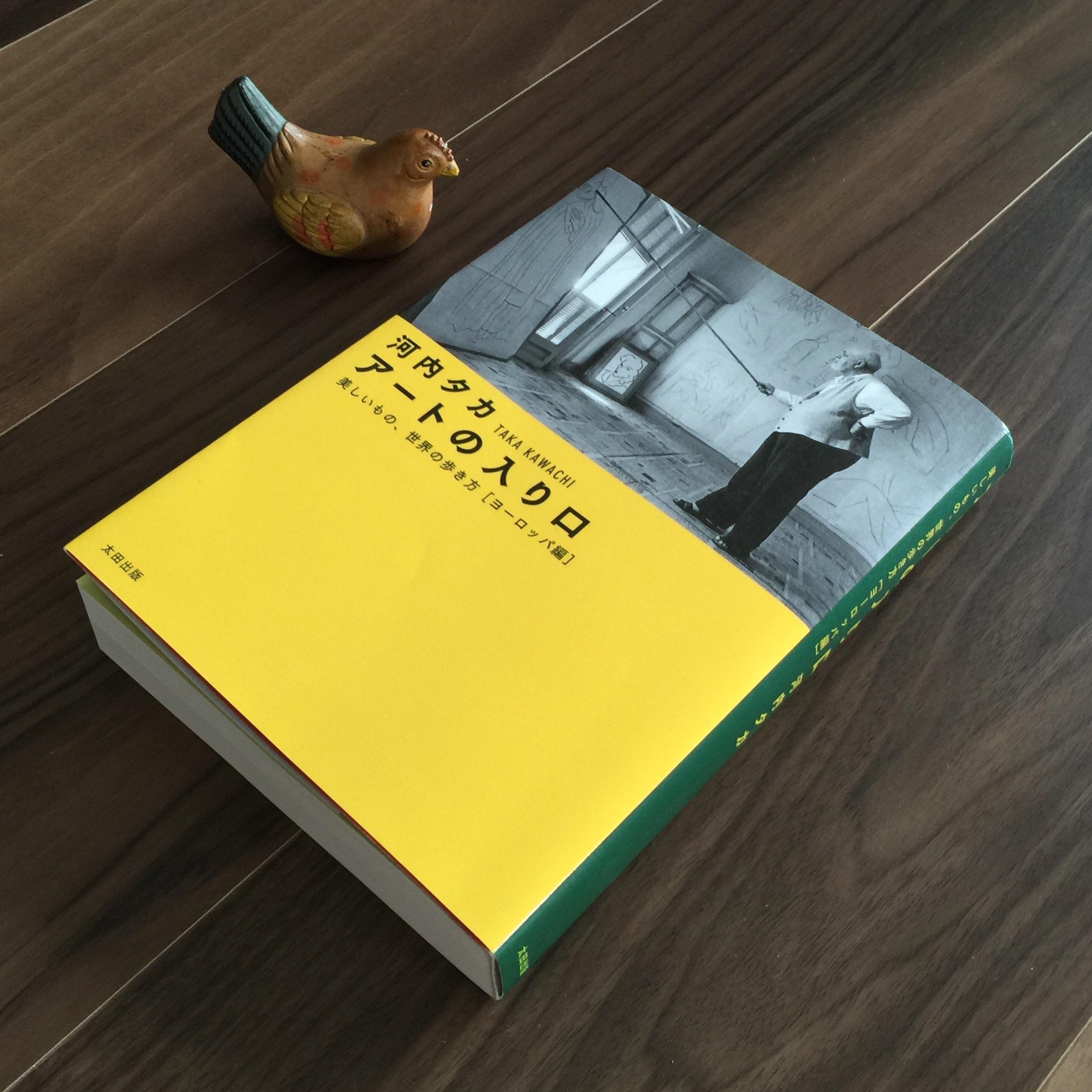 河内タカ『アートの入り口──美しいもの、世界の歩き方[ヨーロッパ編]』(太田出版) 出版刊行記念トーク