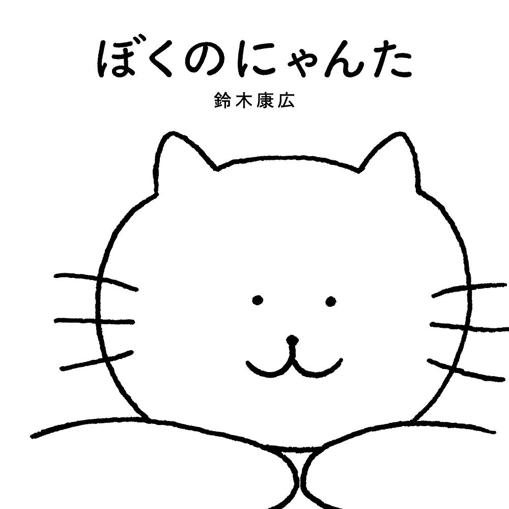鈴木康広『ぼくのにゃんた』刊行記念フェア&スタンプラリー