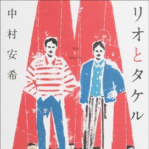 中村安希+森栄喜 トークセッション&サイン会 「ノンフィクションと写真、 表現をめぐって」