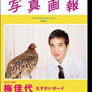 「写真画報」Vol.3 発売記念 梅佳代+森栄喜 トークセッション&サイン会