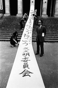「第10回現代日本美術展」(松澤宥) 東京都美術館 1971年5月 写真:羽永光利