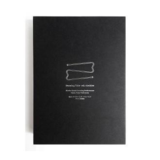 鈴木ヒラク・吉増剛造 Drawing Tube vol.01 Archive [コレクターズエディション]