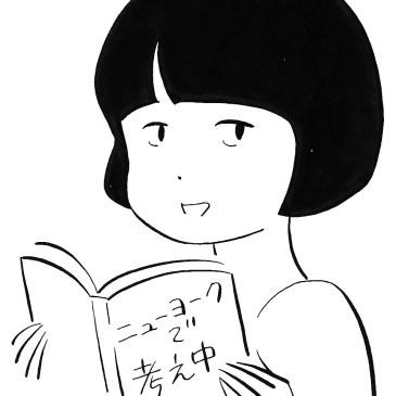保護中: 近藤聡乃 『ニューヨークで考え中』③刊行記念FAIR