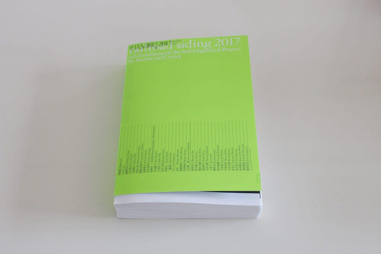 「引込線2017」出版刊行記念〈書かれ、編まれたものを紐解く――批評的テクストと/の現在〉