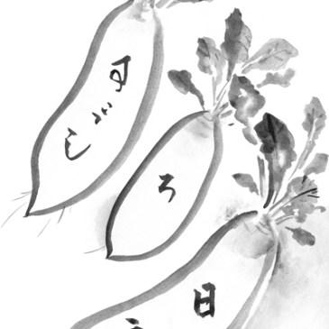 山口晃「すゞしろ日記」