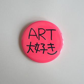 Ken Kagami×NADiff オリジナル缶バッジ ART大好き