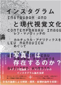 インスタグラムと視覚文化書影
