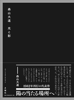 hikaritokagebook