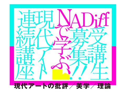 〈現代アートの批評/美学/理論〉NADiffで学ぶ、現代アート連続講座
