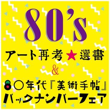 80年代アート再考★選書&80年代『美術手帖』バックナンバーフェア