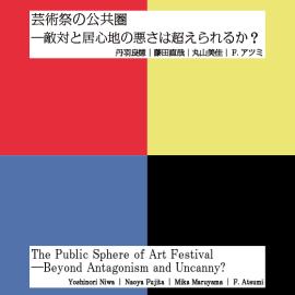 「芸術祭の公共圏 ―敵対と居心地の悪さは超えられるか?」(2017年 TALK EVENTドキュメント)