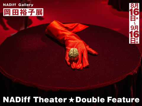 岡田裕子「NADiff Theater ★ Double Feature」