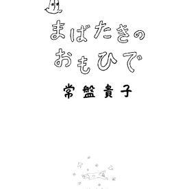 常盤貴子×鈴木康広+谷匡子「まばたきの楽しみ方」おしゃべりの会
