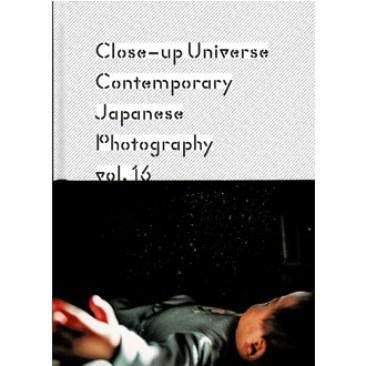 至近距離の宇宙 日本の新進作家 vol.16