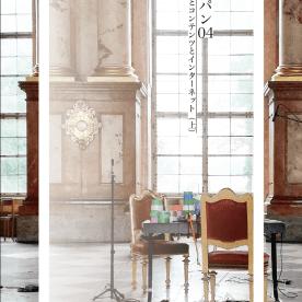 美術系同人誌『パンのパン』4号出版記念トークイベント<br>美術批評の(個人的)変遷と背景を聞く会